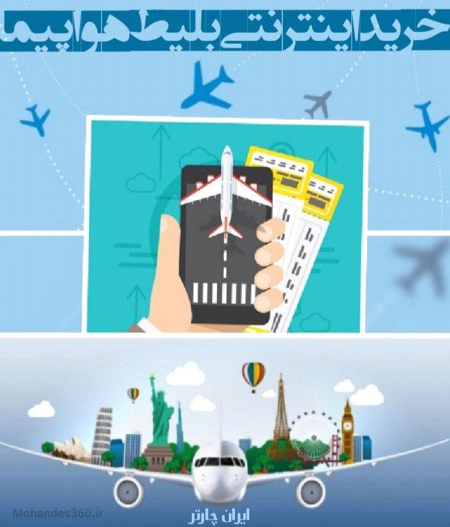 وجه تمایز میان بلیط چارتر و سیستمی هواپیما